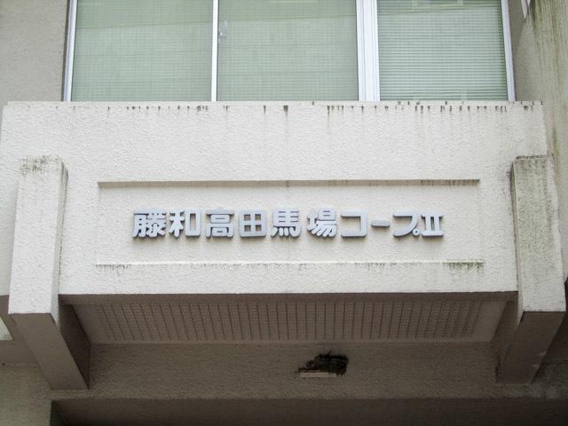 藤和高田馬場コープ2の看板