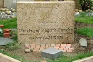 モンファイエ目黒本町の看板
