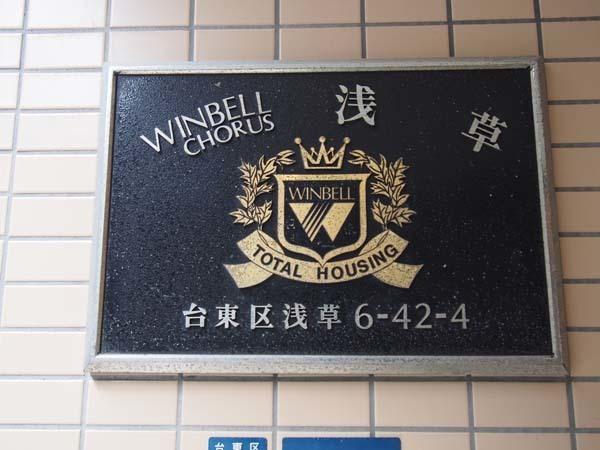 ウィンベルコーラス浅草の看板