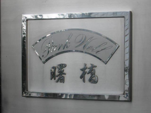 パークウェル曙橋の看板