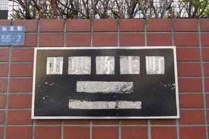 山興弥生町マンションの看板