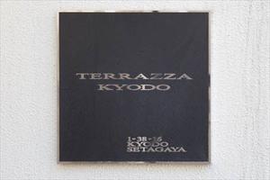 テラッサ経堂の看板