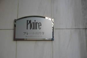 プレール高円寺の看板