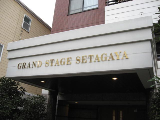 グランドステージ世田谷の看板