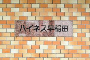 ハイネス早稲田の看板
