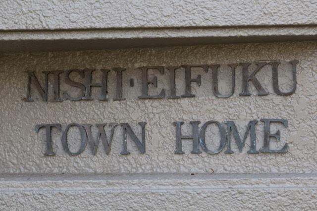 西永福タウンホームの看板