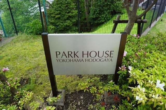 パークハウス横浜保土ヶ谷の看板