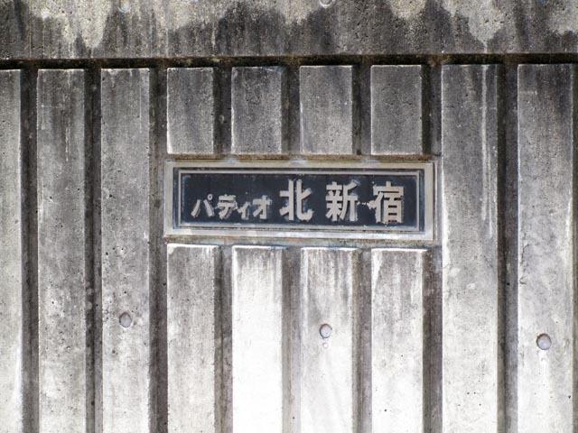 パティオ北新宿の看板