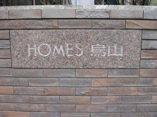 ホームズ烏山の看板