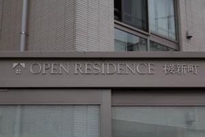 オープンレジデンス桜新町の看板