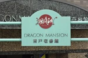 ドラゴンマンション青戸壱番館の看板
