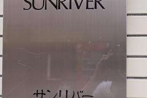 サンリバー富岡の看板