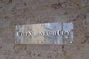 ヴェルト日本橋シティの看板