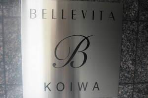 ベルヴィータ小岩の看板