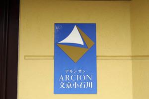 アルシオン文京小石川の看板