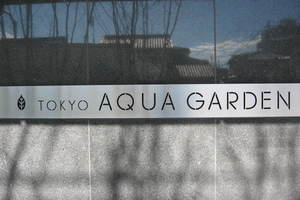 東京アクアガーデンの看板