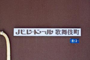 パレドール歌舞伎町の看板