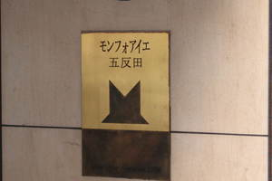 モンフォアイエ五反田の看板