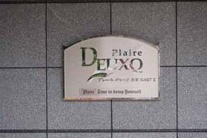 プレールドゥーク東京イースト2の看板