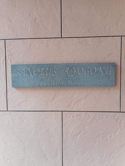 サンクタス両国アークウェルスの看板