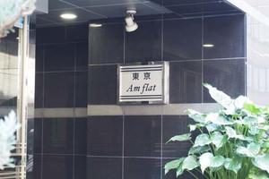 東京アムフラットの看板