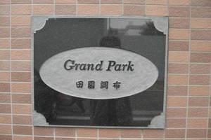グランパーク田園調布の看板