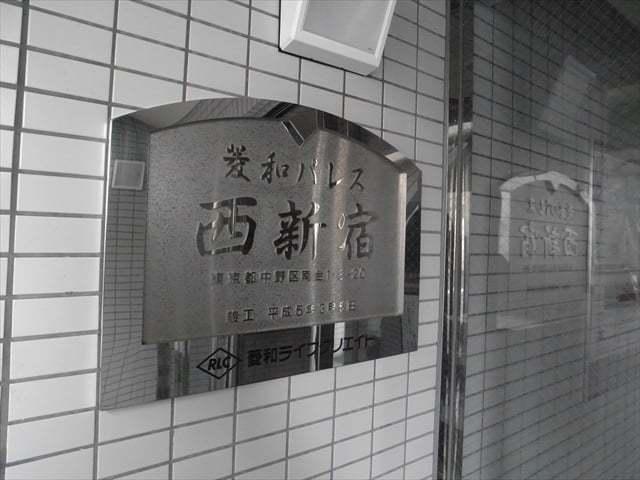 菱和パレス西新宿の看板