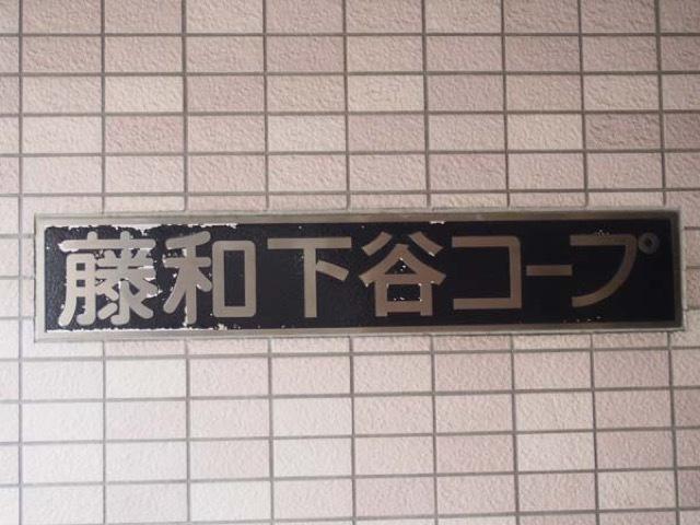 藤和下谷コープの看板