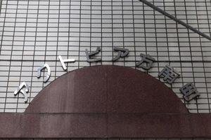アクトピア方南町の看板