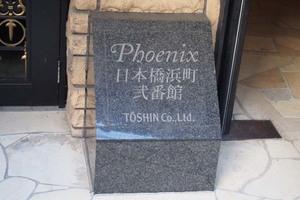 トーシンフェニックス日本橋浜町弐番館の看板