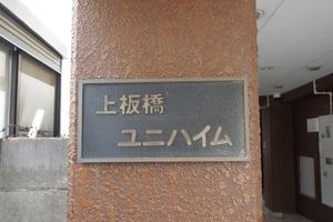 上板橋ユニハイムの看板