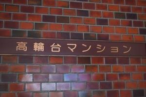 高輪台マンション(港区高輪2丁目)の看板