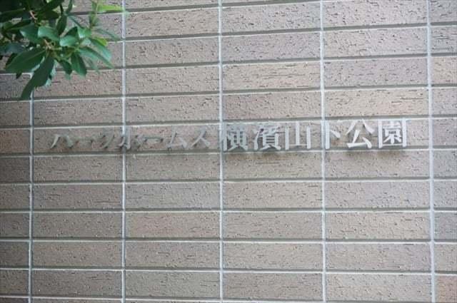 パークホームズ横濱山下公園の看板