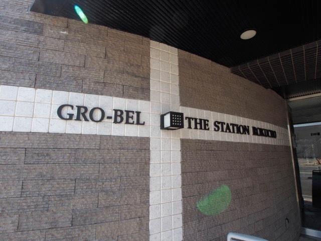 グローベルザステーション六町の看板