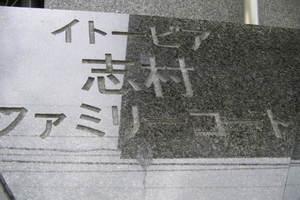 イトーピア志村ファミリーコートの看板