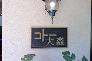 コトー大森の看板