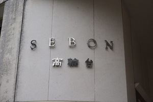セボン高輪台の看板