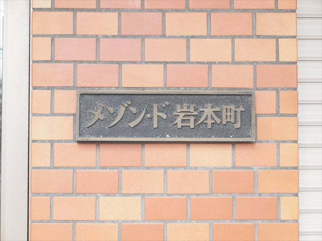 メゾン・ド・岩本町の看板