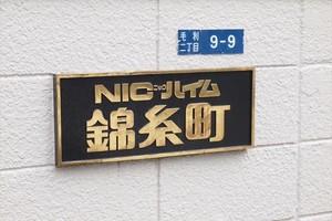 ニックハイム錦糸町の看板