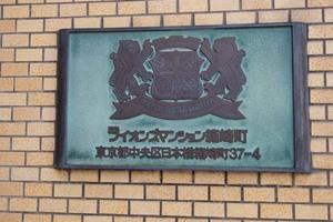 ライオンズマンション箱崎町の看板
