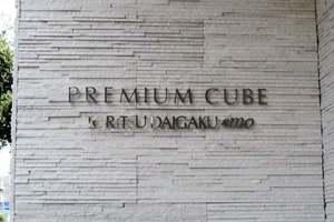 プレミアムキューブ都立大学moの看板