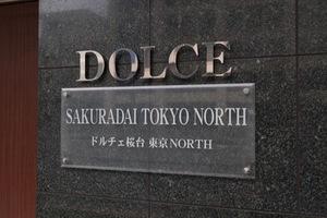 ドルチェ桜台東京ノースの看板