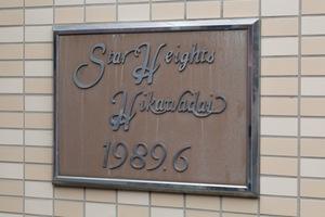 スターハイツ氷川台の看板