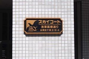 スカイコート浅草国際通りの看板