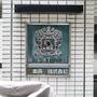 日興パレス新宿パート3の看板