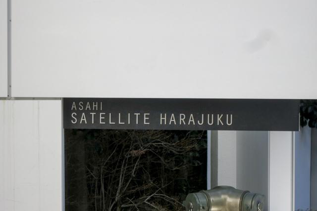 朝日サテライト原宿の看板