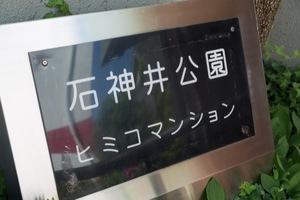 石神井公園ヒミコマンションの看板