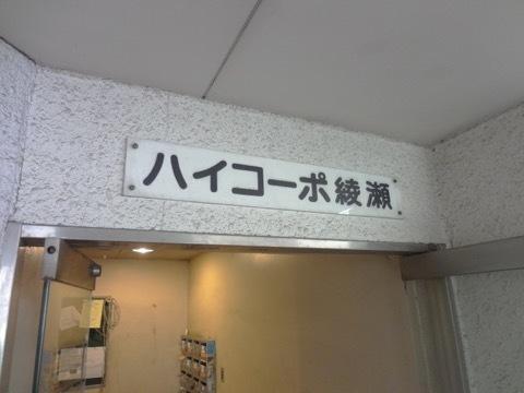 ハイコーポ綾瀬の看板