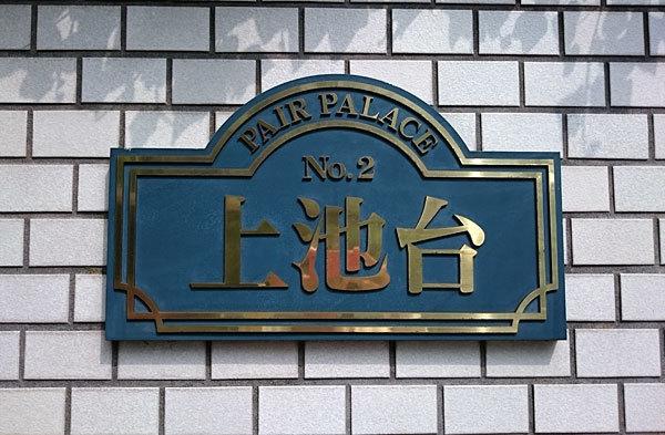 ペアパレス上池台NO2の看板