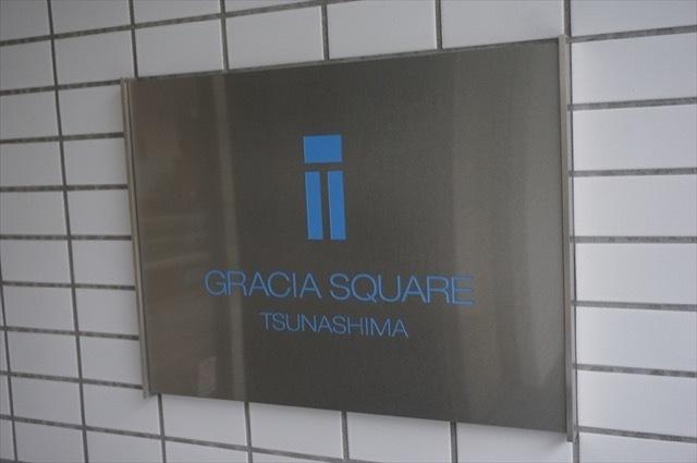 グレーシアスクエア綱島の看板